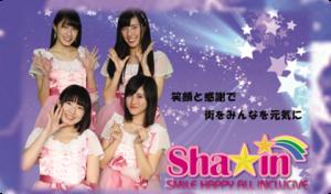 Sha☆in